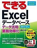 できる Excel データベース データ活用・業務効率化に役立つ本 2013/2010/2007対応 (できるシリーズ)