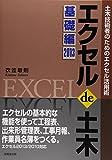 土木技術者のためのエクセル活用術 エクセル de 土木 基礎編〈2013〉