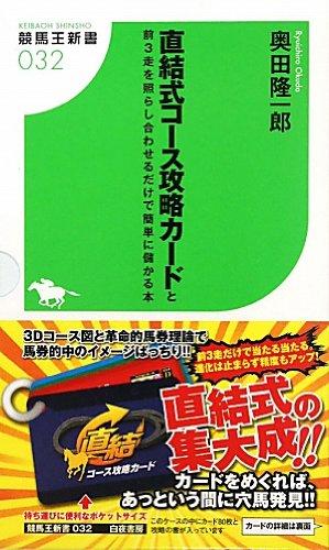 直結式コース攻略カードと前3走を照らし合わせるだけで簡単に儲かる本