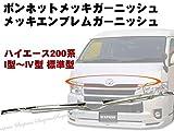 ハイエース200系I~Ⅳ型 標準 ボンネットメッキガーニッシュ