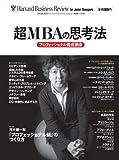 DIAMONDハーバード・ビジネス・レビュー別冊 「超」MBAの思考法