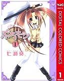 ぷちモン カラー版 1 (ヤングジャンプコミックスDIGITAL)