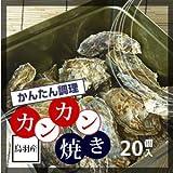 牡蠣のカンカン焼き!