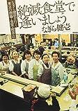 絶滅食堂で逢いましょう―なぎら健壱が行く東京の酒場・食堂・喫茶店