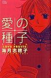 愛の種子 / 海月 志穂子 のシリーズ情報を見る