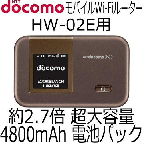 MUGEN POWER 純正電池パック比 約2.7倍(4800mAh) docomo モバイルWi-Fiルーター HW-02E用 超大容量バッテリー 互換電池パック(HLI-HW02EXL) Brown