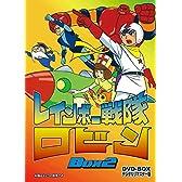レインボー戦隊ロビン DVD‐BOX 2<完>