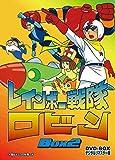 レインボー戦隊ロビン DVD‐BOX 2<完>/