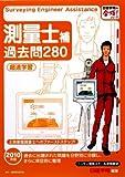 測量士補過去問280超速学習〈2010年版〉 (日建学院の合格!シリーズ)