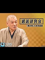落語研究会 「彌次郎」入船亭扇遊