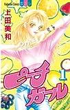 ピーチガール(1) (講談社コミックスフレンドB (1094巻))