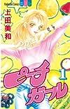 ピーチガール(1): 1 (講談社コミックスフレンドB (1094巻))