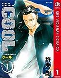 COOL 1 (ジャンプコミックスDIGITAL)