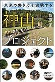 神山プロジェクト