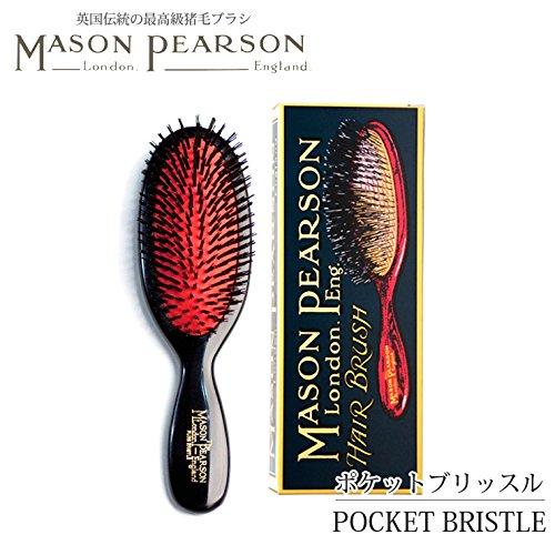メイソンピアソン mason pearson ポケットブリッスル B4