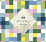 ポリオミノ (初回限定盤 2CD+Blu-ray)