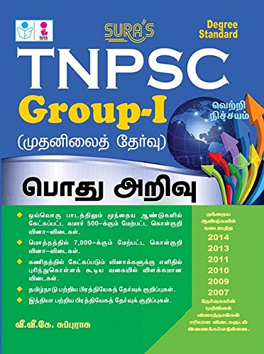 TNPSC Gr. I (Preliminary) Exam (Tamil)