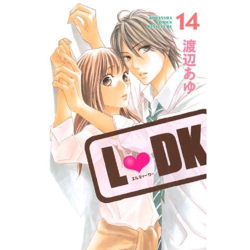 L DK(14) (講談社コミックスフレンド B)