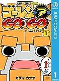 ゴーレム・ア・GO! GO! 1 (ジャンプコミックスDIGITAL)