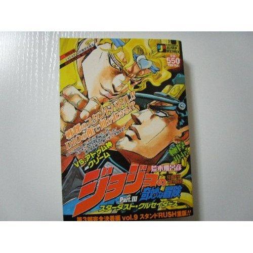 ジョジョの奇妙な冒険Part.3 スターダスト・クルセイダース VS.アトゥム神 クリーム