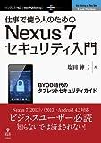 仕事で使う人のためのNexus 7セキュリティ入門 (NextPublishing)