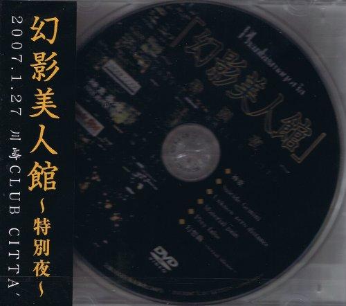 幻影美人館~特別夜~ 2007.1.27川崎CLUB CITTA [DVD]
