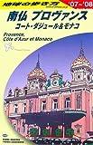 A08 地球の歩き方 南仏プロヴァンス コート・ダジュール&モナコ 2007~2008