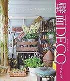 壁面DECOガーデニング―ワンコーナーからはじめる庭づくり (MUSASHI BOOKS ガーデン&ガーデンMOOK)
