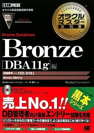 Bronze Oracle Database【DBA11g】編(試験番号:1Z0-018J)(DVD付) (オラクルマスター教科書)
