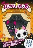 にゃんぱいあ3 (PASH!COMICS)
