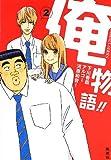 俺物語!! 2 (俺物語!! シリーズ) (コバルト文庫)
