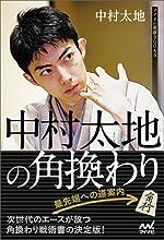 中村太地の角換わり 最先端への道案内 (マイナビ将棋BOOKS)