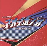 ドラマ24「アオイホノオ」オリジナルサウンドトラック