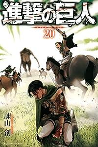 進撃の巨人(20) (週刊少年マガジンコミックス)