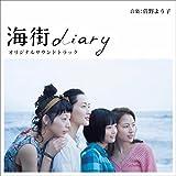 海街diary -