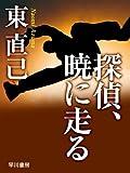 探偵、暁に走る ススキノ探偵シリーズ