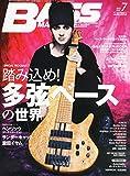 BASS MAGAZINE (ベース マガジン) 2014年 07月号 [雑誌]
