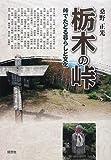栃木の峠—峠でたどる暮らしと文化