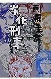 劣化刑事 (徳間文庫)