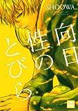 向日性のとびら (花音コミックス) (花音コミックス)
