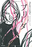img - for Bleeder (2009) ISBN: 4047916196 [Japanese Import] book / textbook / text book