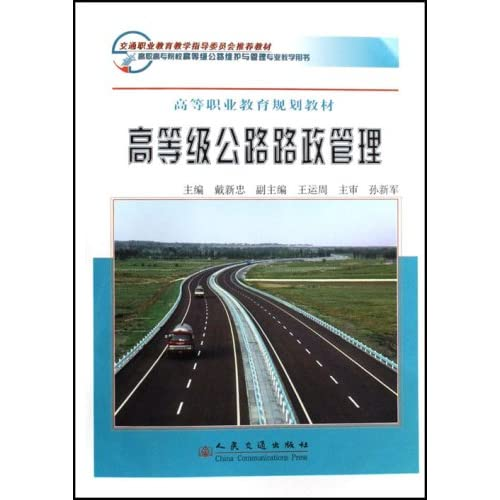 高等级公路路政管理