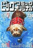 ビッグコミック オリジナル 2014年 7/20号 [雑誌]