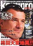 Kamipro no.107―紙のプロレス (エンターブレインムック)