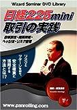 DVD 日経225mini取引の実践 目標設定・売買戦術・ヘッジ法・リスク管理