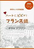 ハートにビビッとフランス語―ラジオまいにちフランス語 清岡&レナ式初級講座 (NHK CDブック)