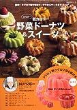 シリコン製クグロフ型6個付き 低カロリー 野菜ドーナツ&スイーツ  ~パティスリー ポタジエ/柿沢安耶 オリジナルレシピ~  60101‐46 (角川SSCムック)