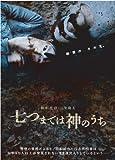 七つまでは神のうち [DVD]