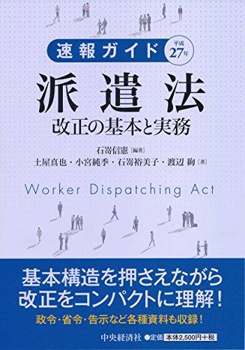 速報ガイド 平成27年派遣法改正の基本と実務 -