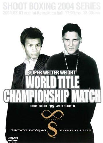 ∞-S~Infinity-S~VOL.1「シュートボクシング世界スーパーウェルター級世界王座決定戦」 [DVD]